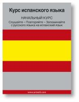 Spanish course (from Russian)